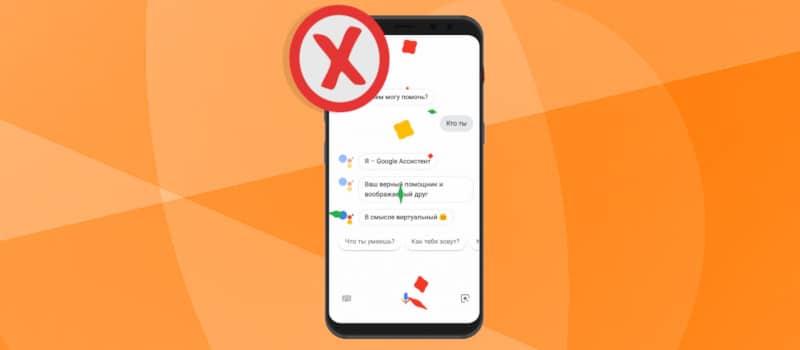 Cara Mematikan Google Assistant di Xiaomi